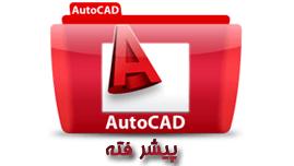 autocad-2009-2